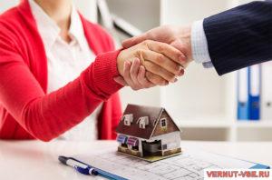 Хочу взять кредит под залог недвижимости