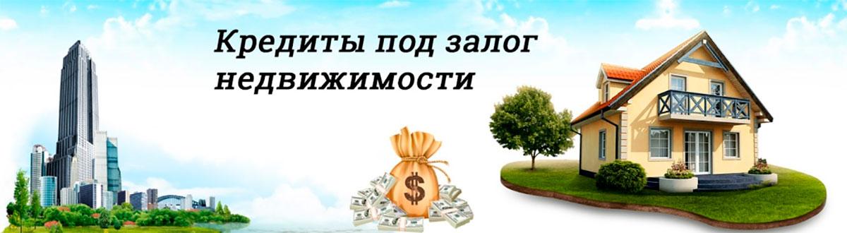 Кредит под залог недвижимости, кредит под залог имущества в Москве